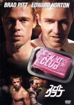 ファイト・クラブ(通常)(DVD)