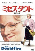 ミセス・ダウト 特別編(通常)(DVD)