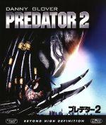 プレデター2(Blu-ray Disc)(BLU-RAY DISC)(DVD)