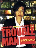 トラブルマン DVD-BOX(通常)(DVD)