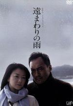 山田太一ドラマスペシャル 遠まわりの雨(通常)(DVD)
