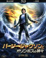 パーシー・ジャクソンとオリンポスの神々 ブルーレイ&DVDセット(Blu-ray Disc)(BLU-RAY DISC)(DVD)