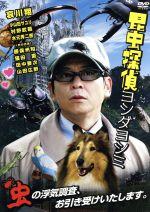 昆虫探偵ヨシダヨシミ(初回限定版)((ステッカー、劇場パンフレット縮小版、特典ディスク付))(通常)(DVD)