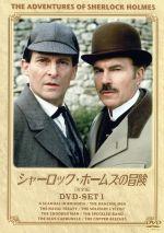 シャーロック・ホームズの冒険[完全版]DVD-SET1(通常)(DVD)