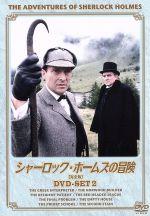シャーロック・ホームズの冒険[完全版]DVD-SET2(通常)(DVD)