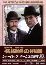 シャーロック・ホームズの冒険[完全版]DVD-SET3(通常)(DVD)