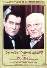 シャーロック・ホームズの冒険[完全版]DVD-SET4(通常)(DVD)