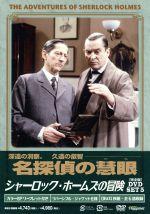 シャーロック・ホームズの冒険[完全版]DVD-SET5(通常)(DVD)