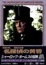 シャーロック・ホームズの冒険[完全版]DVD-SET6(通常)(DVD)