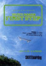 SKATE BOARD FIRST STEP(通常)(DVD)