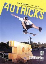 40TRICKS(通常)(DVD)