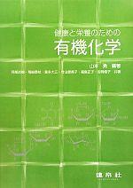 健康と栄養のための有機化学(単行本)
