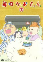 毎日かあさん13(通常)(DVD)