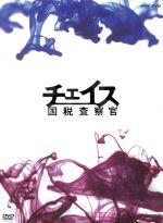 チェイス-国税査察官-DVD-BOX(通常)(DVD)