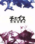 チェイス-国税査察官-Blu-ray BOX(Blu-ray Disc)(BLU-RAY DISC)(DVD)