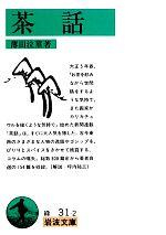 茶話(岩波文庫)(文庫)