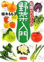 知識ゼロからの野菜入門(単行本)