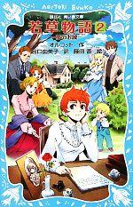 若草物語 夢のお城(講談社青い鳥文庫)(2)(児童書)