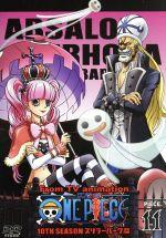 ONE PIECE ワンピース 10THシーズン スリラーバーク篇 piece.11(通常)(DVD)