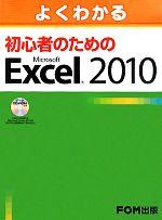 よくわかる初心者のためのMicrosoft Excel 2010(CD-ROM1枚付)(単行本)