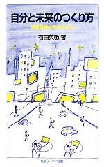 自分と未来のつくり方 情報産業社会を生きる(岩波ジュニア新書)(新書)