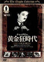 黄金狂時代(DVD)