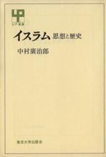 イスラム 思想と社会(UP選書170)(単行本)