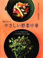 「桃の木」のやさしい野菜中華 ミシュランが認めた店のシンプルで体にやさしい86皿(講談社のお料理BOOK)(単行本)