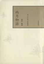 雨月物語 校註/解説(単行本)
