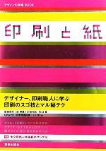 印刷と紙 デザイナー、印刷職人に学ぶ印刷のスゴ技とマル秘テク(デザインの現場BOOK)(単行本)
