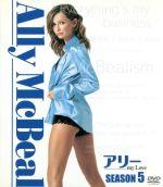 アリー my Love(Ally McBeal) シーズン5 SEASONSコンパクト・ボックス(通常)(DVD)