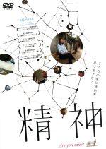 精神(通常)(DVD)