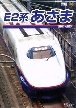 E2系 あさま 東京~長野(通常)(DVD)