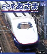 E2系 あさま 東京~長野(Blu-ray Disc)(BLU-RAY DISC)(DVD)