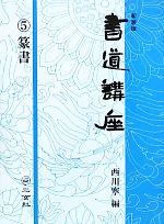 書道講座-篆書(5)(単行本)