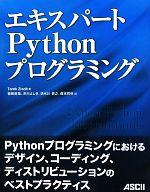 エキスパートPythonプログラミング(単行本)