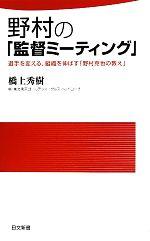 野村の「監督ミーティング」 選手を変える、組織を伸ばす「野村克也の教え」(日文新書)(新書)