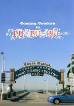 PU-PU-PU- DVD-BOX(通常)(DVD)