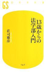 13歳からの法学部入門(幻冬舎新書)(新書)