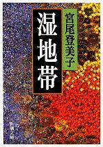 湿地帯(新潮文庫)(文庫)