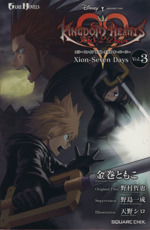 キングダムハーツ 358/2Days Xion-Seven Days(GAME NOVELS)(Vol.3)(新書)