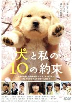 犬と私の10の約束(通常)(DVD)