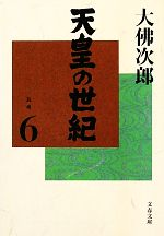 天皇の世紀 長州(文春文庫)(6)(文庫)