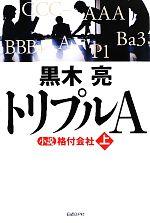 トリプルA 小説格付会社(上)(単行本)