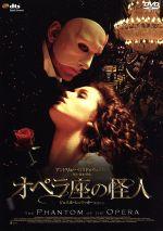 オペラ座の怪人 スペシャル・エディション(通常)(DVD)