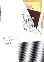 紙・布・テクスチャー素材集(DVD-ROM1枚付)(単行本)