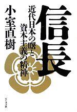 信長 近代日本の曙と資本主義の精神(単行本)