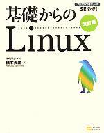 基礎からのLinux(プログラマの種シリーズ)(単行本)
