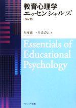 教育心理学エッセンシャルズ(単行本)