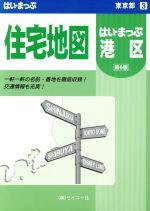 港区住宅地図 M 第6版